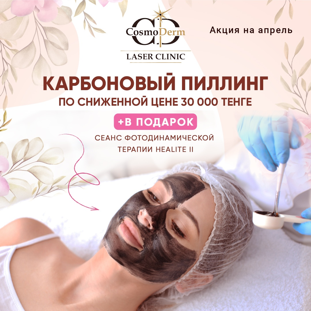 Акция на Карбоновый пилинг Hollywood Peel